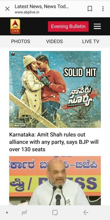 Naa Peru Surya - Adplive.in - screenshot - Mobile