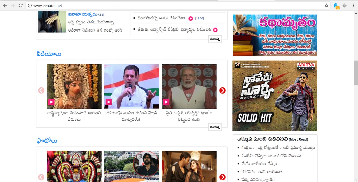 Naa Peru Surya - Eenadu.net screenshot- desktop