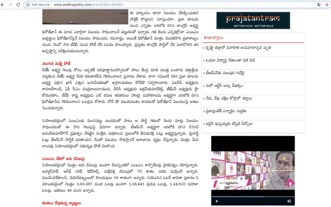 TRS Party - Andhrajyothi.com Screenshot - Desktop